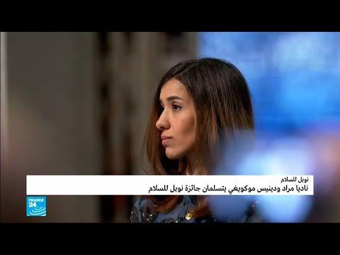 شاهد كلمة الإيزيدية ناديا مراد خلال حفل تسلمها جائزة نوبل للسلام