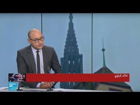 تداعيات اقتصادية لهجوم ستراسبورغ في فرنسا