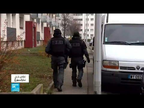 منفذ هجوم ستراسبورغ في فرنسا متطرف إسلامي