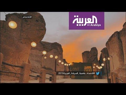 شاهد الأحساء السعودية عاصمة السياحة العربية 2019