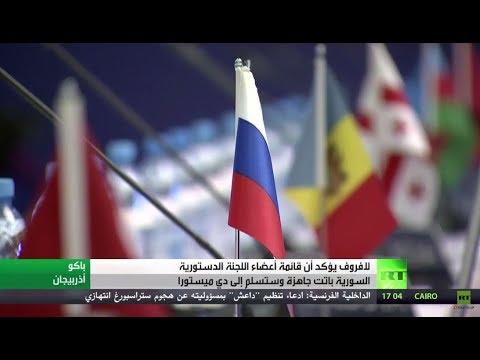 شاهد سيرغي لافروف يؤكّد اكتمال قائمة أعضاء اللجنة الدستورية السورية