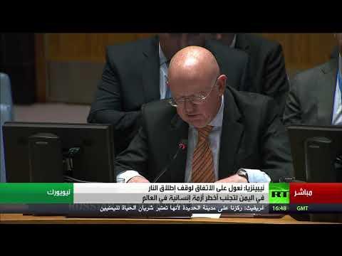 شاهد كلمة المندوب الروسي في الأمم المتحدة بشأن المشاورات اليمنية في السويد