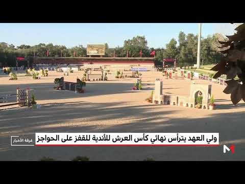 شاهد ولي العهد المغربي يترأس نهائي كأس العرش للقفز على الحواجز