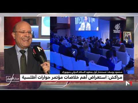 شاهد أهم نتائج مؤتمر حوارات أطلسية في مراكش