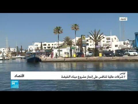 شاهد شركات عالمية تتنافس على إنجاز مشروع ميناء النفيضة في تونس
