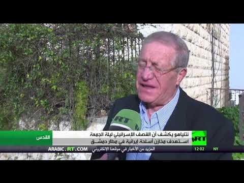 شاهد بنيامين نتنياهو يُهدّد بتوسيع رقعة الغارات في سورية