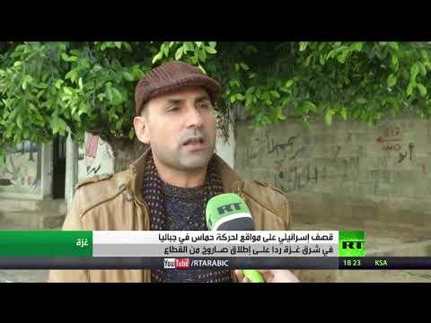 شاهد غارات إسرائيلية على مواقع حركة حماس في قطاع غزة
