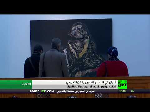 شاهد معرض الفنون التشكيلية في القاهرة