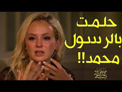 شاهد حلم بالنبي محمد يغيّر حياة فرنسية ملحدة