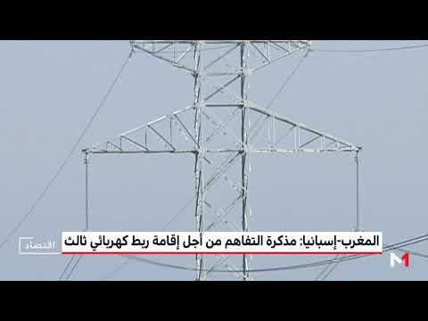شاهد المغرب واسبانيا يوقعان مذكرة تفاهم لإقامة ربط كهربائي ثالث