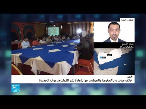 شاهد بوادر خلاف جديد بشأن تنفيذ اتفاق الحديدة اليمني