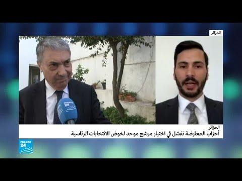 شاهد أحزاب المعارضة الجزائرية تؤجل اختيار مرشحها للانتخابات الرئاسية