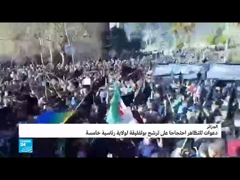 شاهد دعوات للتظاهر في الجزائر احتجاجًا على ترشح بوتلفيقة لولاية خامسة