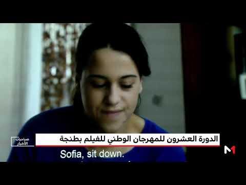 شاهد فلاش باك يتصدر الدورة العشرين لمهرجان الفيلم بطنجة