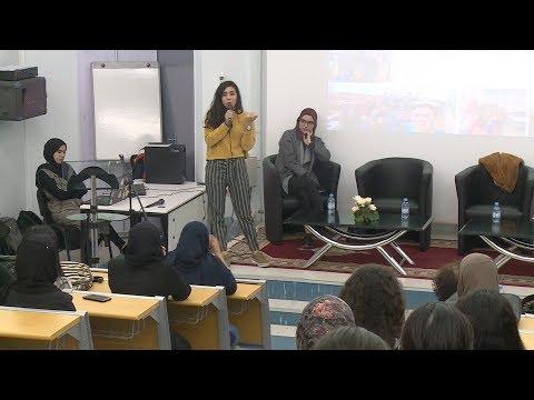 شاهد احتفالات مدرسة علوم المعلومات في الرباط باليوم العالمي للمرأة
