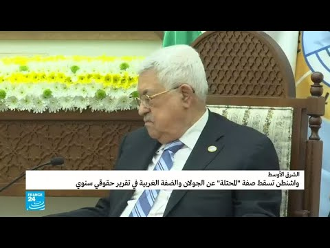 شاهد واشنطن تُقرّر نزع  صفة محتلة عن الأراضي الفلسطينية والجولان