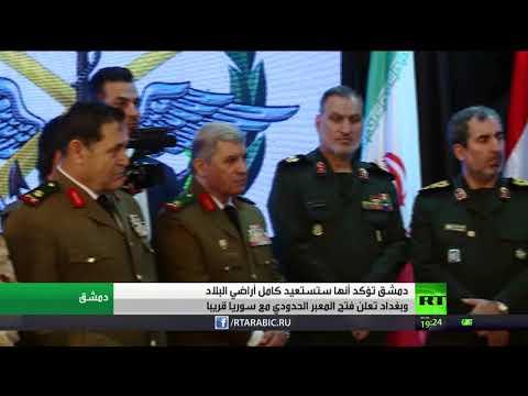 شاهد دمشق تؤكّد أنها ستستعيد المناطق الخاضعة لسيطرة قوات سورية الديمقراطية