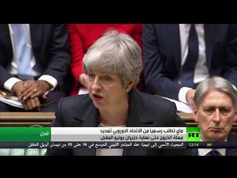 شاهد بريطانيا تطلب تمديد مهلة الخروج من البريكيست