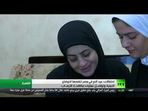 المصريون يحتفلون بعيد الأم من منزل والدة أحد ضحايا الشرطة