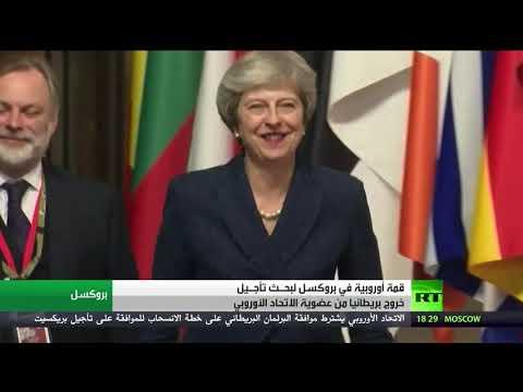 شاهد قمة أوروبية في بروكسل لبحـث تأجيل خروج بريطانيا من عضوية الاتحاد
