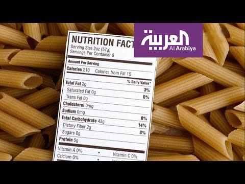 شاهد تعرّف على كيفية قراءة الملصقات الأغذية الموجودة على الأطعمة