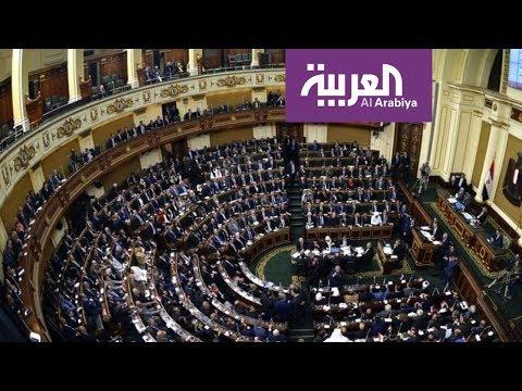 شاهد النواب المصري يحسم الجدل بشأن التعديلات الدستورية