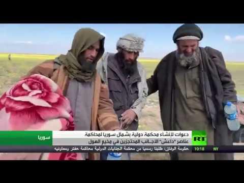 شاهد دعوات لإنشاء محكمة دولية لعناصر داعش في سورية