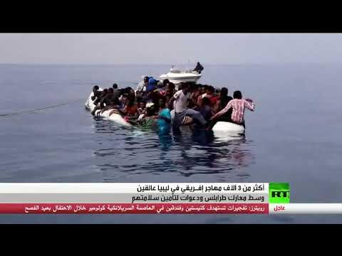 شاهد احتجاز 3 آلاف مهاجر داخل مراكز في طرابلس