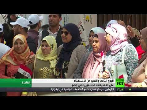 شاهد أحداث اليوم الأخير في الاستفتاء على تعديل الدستور في مصر