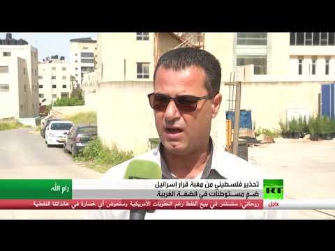 9538a92238df2 شاهد تحذير فلسطيني من ضم أراضي الضفة لإسرائيل