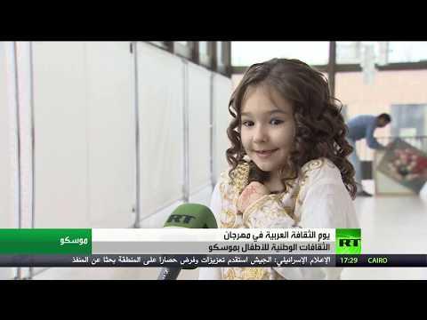 مهرجان موسكو بيتي يحتضن يوم الثقافة العربية