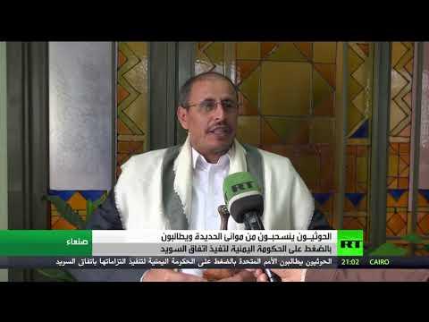 شاهد إتمام المرحلة الأولى من انسحاب الحوثيين من ميناء الحديدة