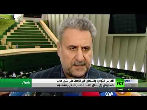 شاهد مسؤولون إيرانيون يؤكدون أنّ عدم قدرة واشنطن على شنِّ حربٍ ضدّ طهران