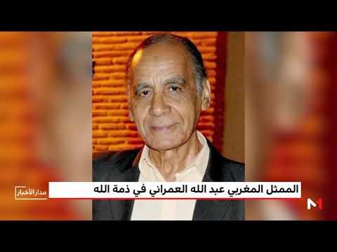 الموت يغيب الفنان المغربي عبد الله العمراني عن عمر 78 عامًا