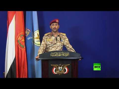 شاهد الحوثيون يصدرون بيانًا بشأن الهجوم على محطتي ضخ النفط في الرياض