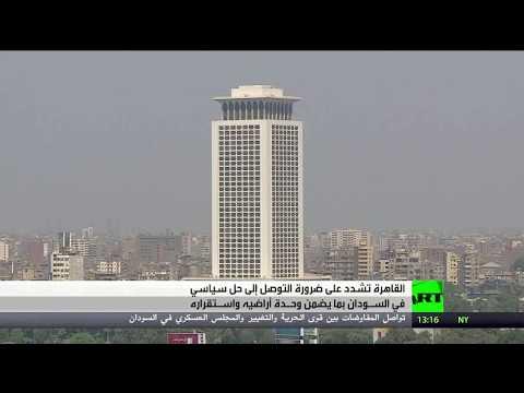 شاهد القاهرة تؤكّد أهمية ضمان وحدة السودان واستقراره