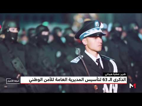 شاهد مجهودات مكونات أسرة الأمن الوطني لحماية المواطنين