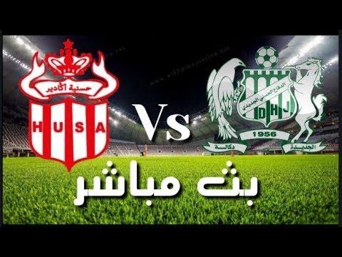 شاهد بث مباشر لمباراة حسنية أغادير ضد الدفاع الحسني