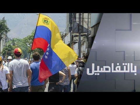 شاهد مفاوضات بين الحكومة والمعارضة في فنزويلا
