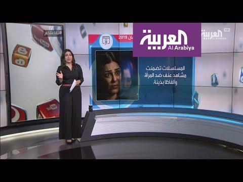 شاهد مسلسلات رمضان تدعم العنف ضد المرأة وتوجه لها ألفاظًا بذيئة