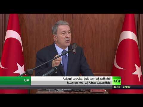 شاهد تركيا تستعد لعقوبات أميركية محتملة بسبب صفقة منظومة الدفاع الجوي الروسية