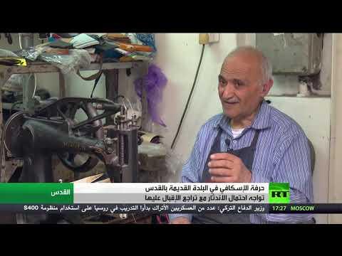 شاهد فلسطيني يبلغ عقده السابع مستمرًا في مزاولة حرفة الإسكافي