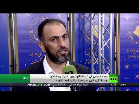 شاهد حكومة العراق تُراسل إيران وواشنطن لتهدئة التوتر