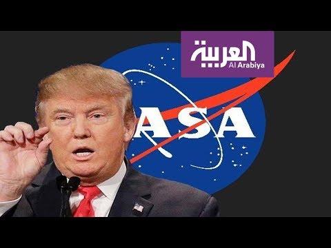 شاهد دونالد ترامب ينتقد وكالة الطيران والفضاء الأميركية ناسا