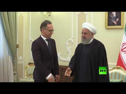 شاهد الرئيس الإيراني يستقبل وزير الخارجية الألماني هايكو ماس