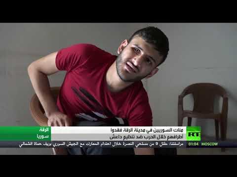شاهد المئات يعانون في الرقة السورية من إصابات خطيرة