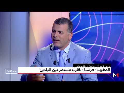 شاهد الإعلام المغربي يكشف تفاصيل زيارة وزير خارجية فرنسا إلى الرباط
