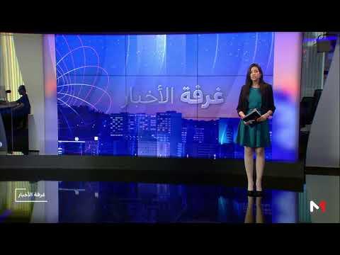شاهد وزير داخلية المغرب يُعلن انتهاء عملية الإحصاء المتعلقة بالخدمة العسكرية