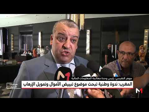 شاهد عقد ندوة وطنية مغربية لبحث تبييض الأموال وتمويل الإرهاب