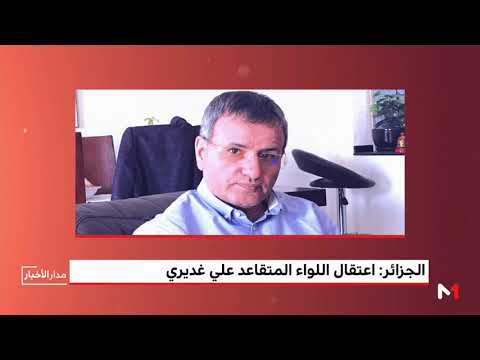 شاهد اعتقال اللواء المتقاعد علي غديري في الجزائر